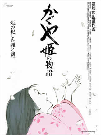 Gallery print  The Tale of the Princess Kaguya (Japanese) - Entertainment Collection