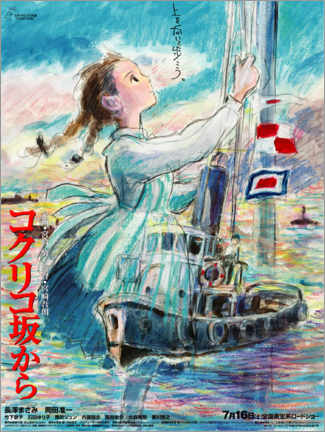 Hout print  From Up on Poppy Hill (Japanese) - Entertainment Collection